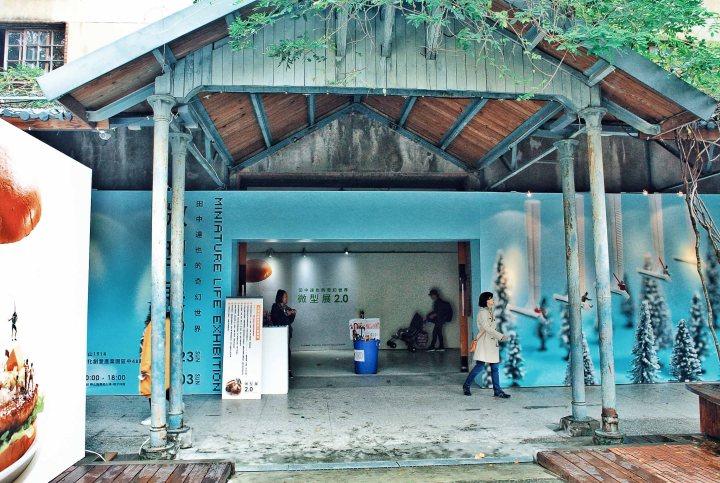 Huashan Creative Park (4)